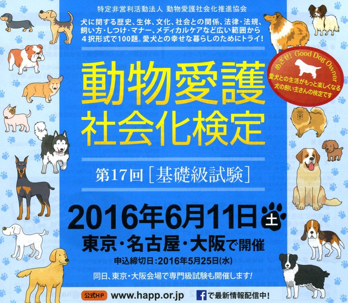 イベント情報:第17回 動物愛護社会化検定