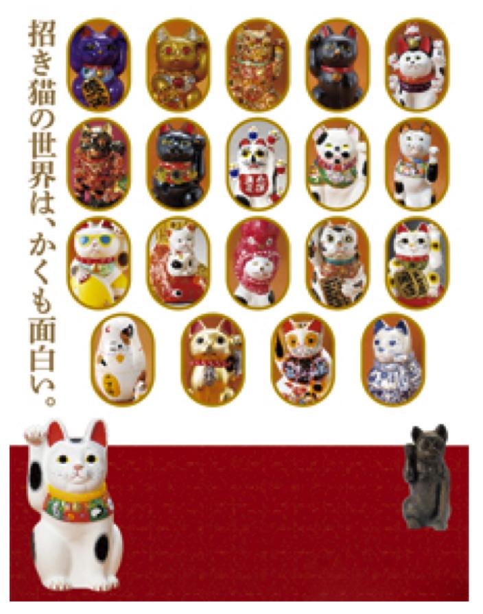 招き猫博覧会 in 京都タカシマヤ