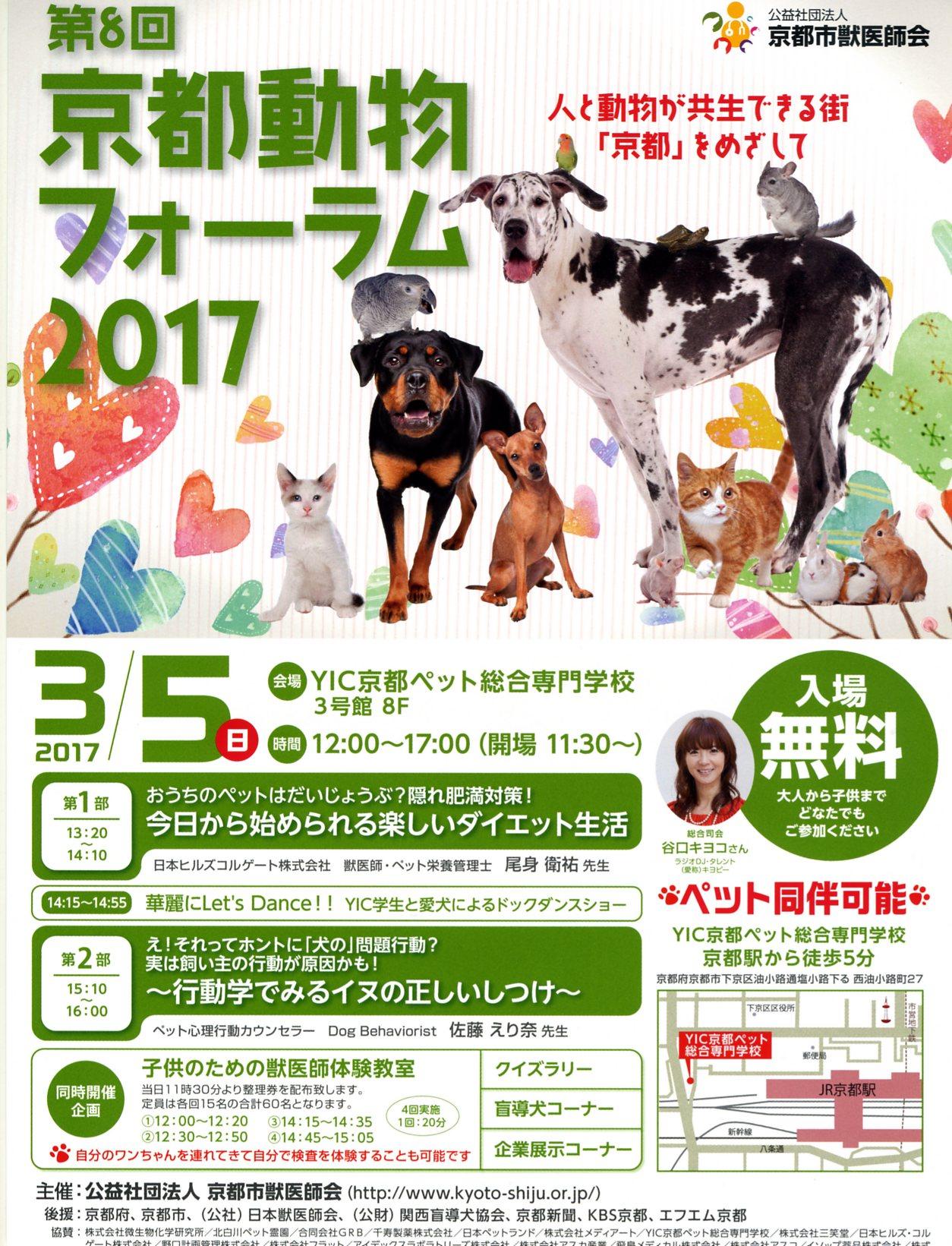 第8回 京都動物ファーラム2017