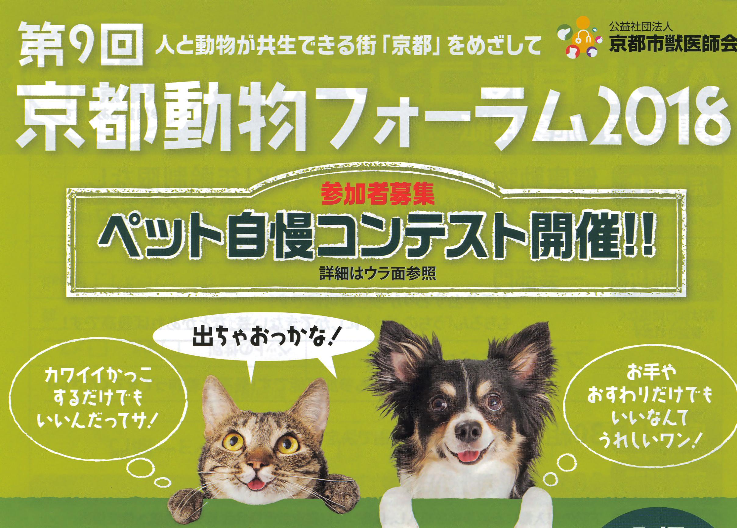 第9回 京都動物ファーラム2018  のお知らせ